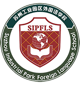 suzhou industrial park language school logo